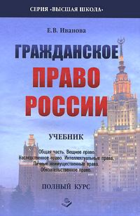 Гражданское право России. Е. В. Иванова