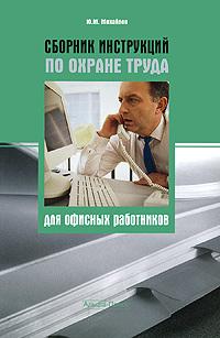 Сборник инструкций по охране труда для офисных работников ( 978-5-94280-501-2 )