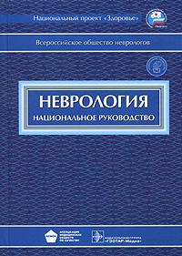 Неврология. Национальное руководство (+ CD-ROM)