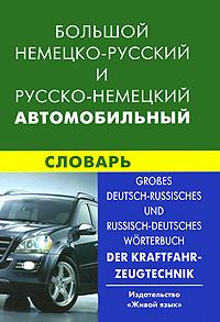 Большой немецко-русский и русско-немецкий автомобильный словарь