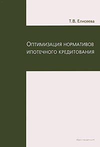 Оптимизация нормативов ипотечного кредитования ( 978-5-9516-0503-0 )