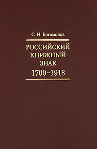 ���������� ������� ����. 1700-1918
