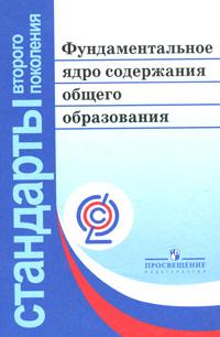 Фундаментальное ядро содержания общего образования ( 978-5-09-033595-9 )