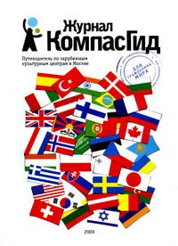 КомпасГид, №1, 2009