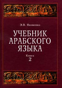 Учебник арабского языка для продолжающих. В 2 книга. Книга 2 (+ CD-ROM)