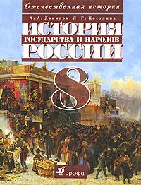 Книга История государства и народов России. XIX век. 8 класс