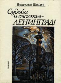 Судьба и счастье - Ленинград!