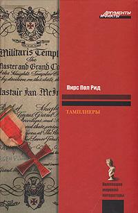 Книга Тамплиеры