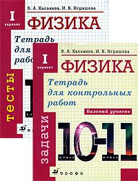 Касьянов 10 11кл физика базовый