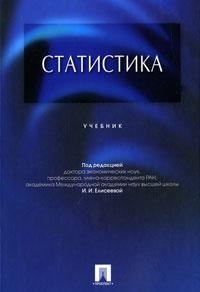 Статистика. И. И. Елисеевой