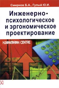 Инженерно-психологическое и эргономическое проектирование ( 978-966-8324-67-3 )