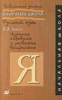 Книга Изучение алфавита и развитие восприятия