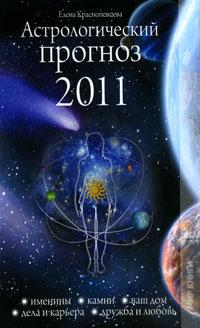 Астрологический прогноз. 2011. Елена Краснопевцева