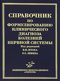 Справочник по формулированию клинического диагноза болезней нервной системы. Под редакцией В. Н. Штока, О. С. Левина
