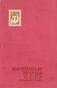 Почтовые марки СССР (1918-1960). Прейскурант розничных цен