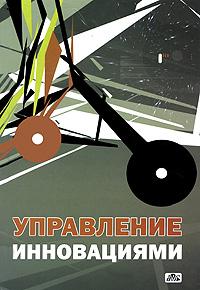 Управление инновациями. В. П. Васильев