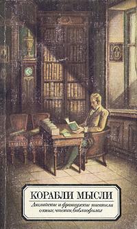 Корабли мысли. Английские и французские писатели о книге, чтении, библиофилах