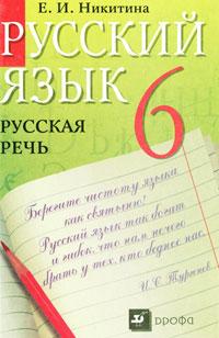 Гдз Русский 6 Класс Русская Речь Никитина