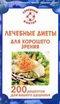 Лечебные диеты для хорошего зрения. 200 рецептов для вашего здоровья. С. Н. Федоров