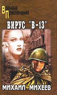 """Вирус """"В-13"""". Михаил Михеев"""