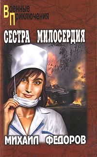 Сестра милосердия. Михаил Федоров