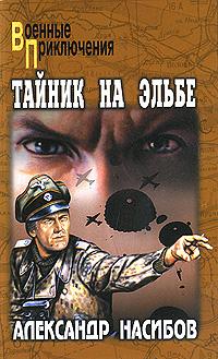 Тайник на Эльбе. Александр Насибов