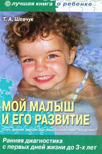 Мой малыш и его развитие. Ранняя диагностика с первых дней жизни до 3-х лет12296407В данной книге рассмотрены все существующие аспекты родительской диагностики, т. е. диагностики, которая помогает выявить возможные нарушения в развитии малыша на самых ранних этапах: все современные показатели психического и физического развития детей начиная с первых дней жизни; каким образом определить, является ли странность в развитии ребенка всего лишь индивидуальной чертой или же это сигнал о неблагополучии. Чем раньше родители выявят то или иное нарушение, тем больше шансов оказать необходимую помощь малышу и максимально содействовать его психофизическому развитию. Приведенные упражнения и игры, без сомнения, будут полезны также для детей, развивающихся в пределах нормы. Благодаря этой книге быстрые и правильные действия родителей помогут предупредить так называемые вторичные отклонения. Книга адресована всем родителям, стремящимся вырастить в современных условиях здорового, счастливого, успешного ребенка.