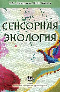 Сенсорная экология. Т. М. Дмитриева, Ю. П. Козлов