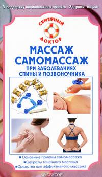 Массаж и самомассаж при заболеваниях спины и позвоночника