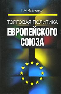 Торговая политика Европейского Союза ( 978-5-7598-0708-7 )