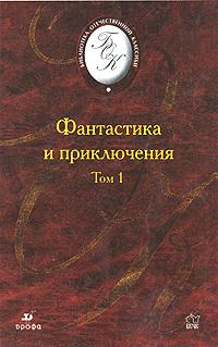 Фантастика и приключения. В 2 томах. Том 1