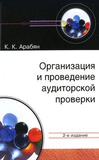 Организация и проведение аудиторской проверки. К. К. Арабян