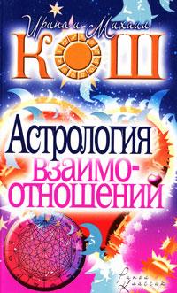 Астрология взаимоотношений. Ирина и Михаил Кош