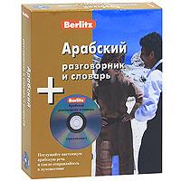 Berlitz. Арабский разговорник и словарь (+ CD-ROM)