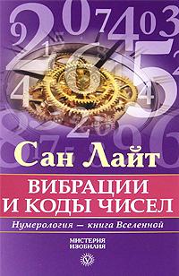 Вибрации и коды чисел. Нумерология - книга Вселенной. Сан Лайт