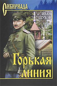 Горькая линия. Иван Шухов