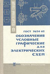 ГОСТ 7624-62. Обозначения условные графические для электрических схем
