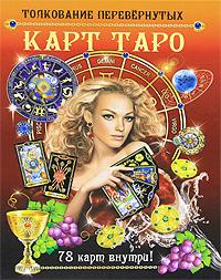 А. Якоб, Тома Гиз. Толкование перевернутых карт Таро. 78 карт внутри