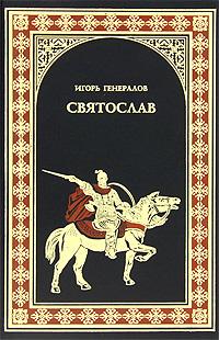 Святослав. Игорь Генералов