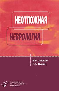 Неотложная неврология. В. Б. Ласков, С. А. Сумин