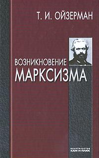 Возникновение марксизма