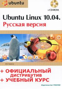 Ubuntu Linux 10.04. Русская версия (+ CD-ROM)