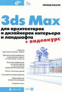 Как выглядит 3ds Max для архитекторов и дизайнеров интерьера и ландшафта (+ CD-ROM)