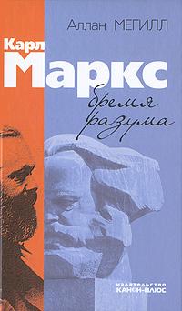 Карл Маркс. Бремя разума