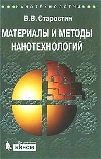 Материалы и методы нанотехнологий. В. В. Старостин