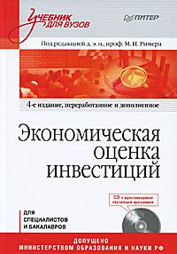 Обложка Экономическая оценка инвестиций (+ CD-ROM)