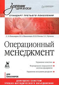 Операционный менеджмент. С. Пивоваров, И. Максимцев, И. Рогова, Е. Хутиева