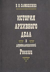 История архивного дела в дореволюционной России