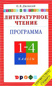 Литературное чтение. 1-4 классы. О. В. Джежелей