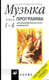 Музыка. 1-4 классы. В. В. Алеев, Т. И. Науменко, Т. Н. Кичак
